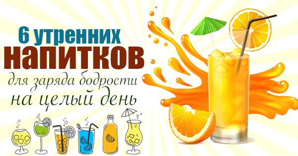 6 утренних напитков для заряда бодрости на целый день(2)
